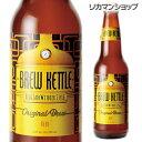 ブルーケトル330ml瓶【単品販売】[白ビール][輸入ビール][海外ビール][BREW KETTLE][ブリューケトル][長S]