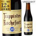 ロシュフォール10330ml 瓶×12 ケース(12本入) 送料無料トラピスト サン レミ修道院 ベルギー 輸入ビール 海外ビール