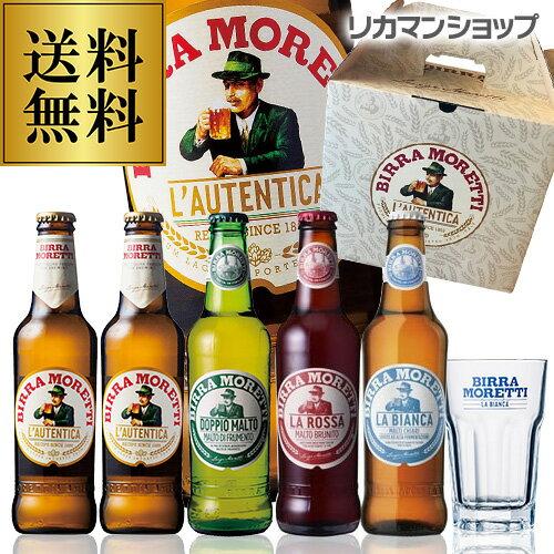 送料無料数量限定!モレッティビール5本+特製グラスセットギフト プレゼント ビール 贈り物 母の日ギフト 父の日ギフト 新生活
