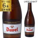 送料無料デュベル 750ml 瓶 6本Duvel輸入ビール 海外ビール ベルギー [長S]