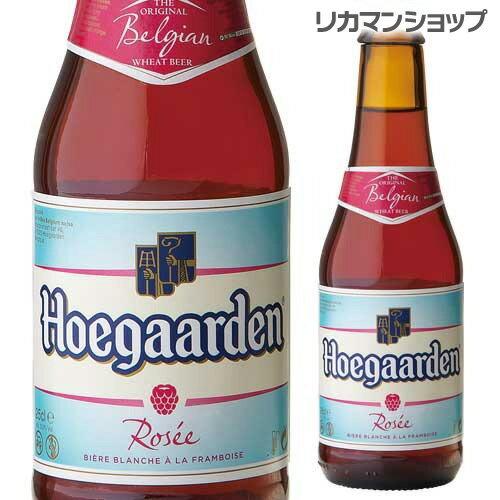 【ママ割5倍&50円クーポン】ヒューガルデン ロゼ250ml 瓶 単品販売並行品 輸入ビール 海外ビール ベルギーHoegaarden Rose ヒューガルデンロゼ 長S