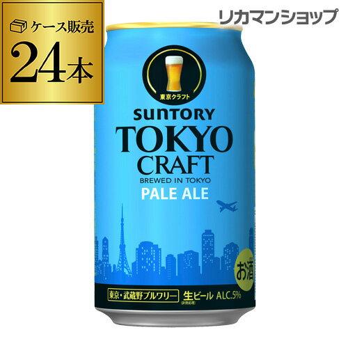 【マラソン中 必ず2倍】サントリー 東京クラフト ペール エール350ml×24缶3ケースまで同梱可能です1ケース(24本)ビール 国産 クラフトビール 缶ビール TOKYO CRAFT クラフトセレクト 長S likaman_TCR