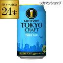 サントリー 東京クラフト ペール エール350ml×24缶【ご注文は2ケースまで1個口配送可能です!】1ケース(24本)ビール …