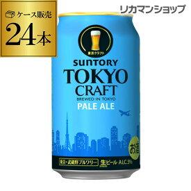 サントリー 東京クラフト ペール エール350ml×24缶【ご注文は2ケースまで1個口配送可能です!】1ケース(24本)ビール 国産 クラフトビール 缶ビール TOKYO CRAFT クラフトセレクト 長S likaman_TCR