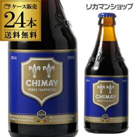 送料無料シメイ ブルー トラピストビール330ml 瓶×24本【ケース】[輸入ビール][海外ビール][ベルギー][ビール][トラピスト][長S]
