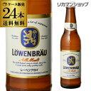 レーベンブロイ 小瓶334ml瓶×24本【ケース】【送料無料】 小びん アサヒ ライセンス生産海外ビール ドイツ 国産 オクトーバーフェスト 長S