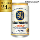 レーベンブロイ 350ml缶×24本1ケース(24缶)アサヒ ライセンス生産 海外ビール ドイツ 国産 長S