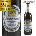 送料無料ヴァイエンステファン・ヘフヴァイス330ml 瓶【ケース(24本入)】クラフトビール ステファン ドイツ ホワイトビール 長S