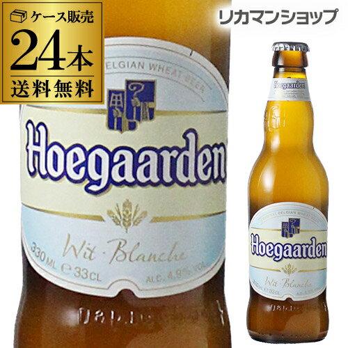 ヒューガルデン・ホワイト330ml×24本 瓶【ケース】【送料無料】[並行品][輸入ビール][海外ビール][ベルギー][Hoegaarden White][ヒューガルデンホワイト][GL]