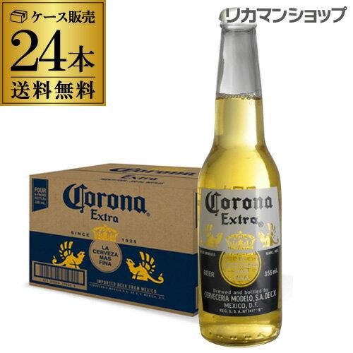 送料無料 コロナ エキストラ 355ml瓶×24本1ケース(24本)メキシコ ビール エクストラ 輸入ビール 海外ビール コロナビール[長S]