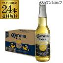 キャッシュレス5%還元対象品送料無料 コロナ エキストラ 355ml瓶×24本1ケース(24本)メキシコ ビール エクストラ 輸入ビール 海外ビール コロナビール 賞味期限2020/3/7 長S