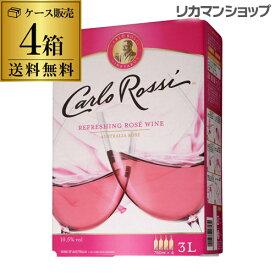《箱ワイン》カルロ・ロッシ ロゼ 3L×4箱【ケース(4箱入)】【送料無料】[ボックスワイン][BOX][カルロロッシ][長S]