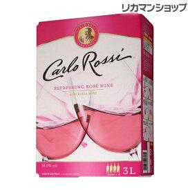 《箱ワイン》カルロ・ロッシ ロゼバッグ・イン・ボックス 3L[ボックスワイン][BOX][カルロロッシ][長S]