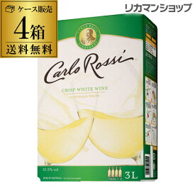 あす楽 時間指定不可《箱ワイン》カルロ・ロッシ オーストラリア・ホワイト 3L×4箱ケース(4箱入) 送料無料[ボックスワイン][BOX][カルロロッシ][BIB][バッグインボックス] RSLクール便不可