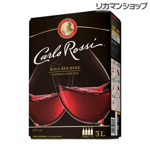 《箱ワイン》カルロ・ロッシ・ダークバッグ・イン・ボックス 3L[ボックスワイン][BOX][カルロロッシ][長S]