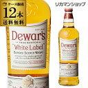 デュワーズ ホワイトラベル 40度 700ml×12 40度【ケース(12本入)】【送料無料】[ウイスキー][スコッチ][ホワイトラベル][DEWARS][長S...
