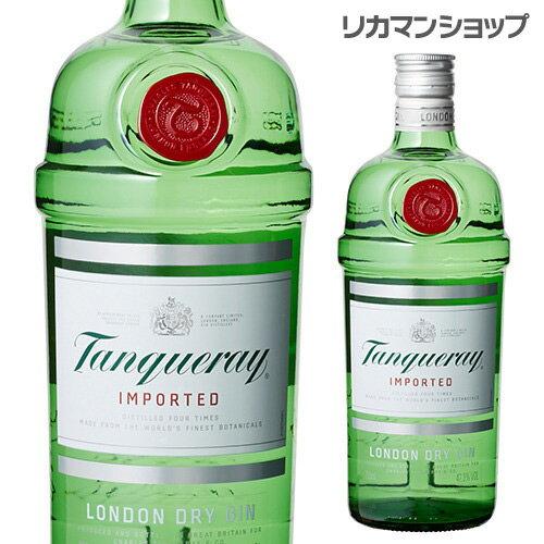 【当店限定 誰でも2倍】タンカレー ジン 47度 750ml[ジン][スピリッツ][Tanqueray][ロンドン ドライ][長S]