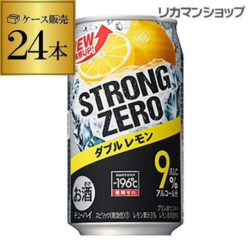 【-196℃】【Wレモン】サントリー -196℃ ストロングゼロダブルレモン350ml缶×1ケース(24缶)[SUNTORY][STRONG ZERO][チューハイ][サワー][レモンサワー][スコスコ][スイスイ]