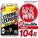 1本あたり104円(税別)-196℃ ストロングゼロ Wレモン サントリー ダブルレモン 350ml缶 60缶 SUNTORY STRONG ZERO チ…