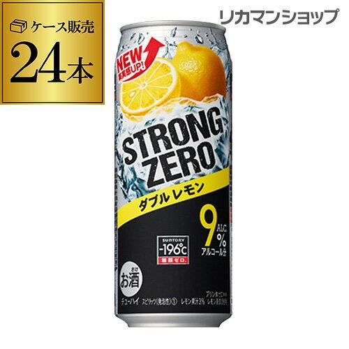 【500ml】【-196℃】【Wレモン】サントリー -196℃ ストロングゼロダブルレモン500ml缶×1ケース(24缶)※2ケースまで同梱可能![SUNTORY][STRONG ZERO][チューハイ][サワー][長S][レモンサワー][スコスコ][スイスイ]