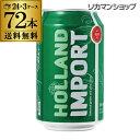 ビール 送料無料 ホーランド インポート 330ml×72缶 3ケース 72本 新ジャンル 第3 輸入ビール 海外ビール オランダ 長S