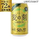 【1本あたり84円(税別)】麦の刻 グリーン350ml×72缶【3ケース】【送料無料】[新ジャンル][第3][ビール][長S]