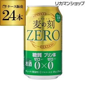 (全品P2倍 11/25限定)1本あたり95円(税別)麦の刻ゼロ ZERO 麦のコク 350ml×24缶 1ケース 24本 糖質ゼロ プリン体ゼロ 新ジャンル 第3 ビール 長S お歳暮 御歳暮