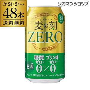 送料無料 1本あたり99円(税別)麦の刻ゼロ ZERO 麦のコク 350ml×48缶 2ケース 48本 糖質ゼロ プリン体ゼロ 新ジャンル 第3 ビール 長S