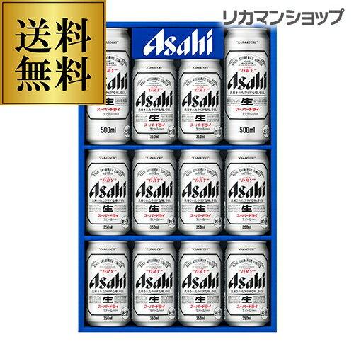 【包装済】アサヒ AS-3Nスーパードライ缶ビールセット〔350ml×10本 500ml×2本入〕【送料無料】3セットまで同梱可能[夏贈][ギフト 贈答品 ビール 贈り物]