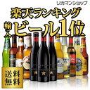 贈り物に海外旅行気分を♪世界のビールを飲み比べ♪人気の海外ビール12本セット【第50弾】【送料無料】[ビールセット][瓶 詰め合わせ 輸入][人気 ギフト 売れ...