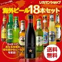 世界のビール18本セット 9種×各2本【第13弾】【送料無料】[ビールセット][瓶][海外ビール][輸入ビール][詰め合わせ][飲み比べ][長S]