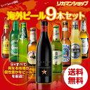 世界のビール9本詰め合わせセット【第13弾】【送料無料】[ビールセット][瓶][海外ビール][輸入ビール][詰め合わせ][飲み比べ][長S]