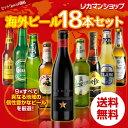世界のビール18本セット 9種×各2本【第14弾】【送料無料】[ビールセット][瓶][海外ビール][輸入ビール][詰め合わせ][飲み比べ][長S]