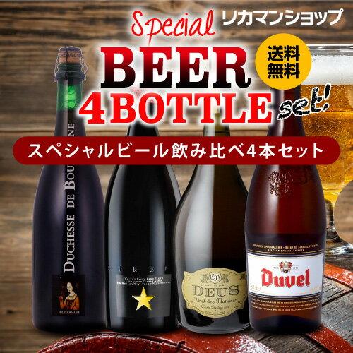 送料無料 すべて750mlサイズボトル スペシャルビール4本セット 750ml×4本 [デウス イネディット デュベル ドゥシャス・デ・ブルゴーニュ] 海外ビール 輸入ビール 長S クリスマス パーティー お正月 年末年始