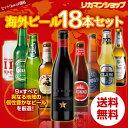 世界のビール18本セット 9種×各2本【第10弾】【送料無料】[ビールセット][瓶][海外ビール][輸入ビール][詰め合わせ][飲み比べ][長S]