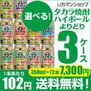 【最安値に挑戦!】1缶あたり102円!お好きなタカラ焼酎ハイボール よりどり選べる3ケース(72缶)【送料無料】【3ケー…