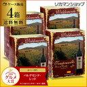 《箱ワイン》バルデモンテ・レッド 3L×4箱【ケース(4箱入)】【送料無料】[ボックスワイン][BOX][BIB][バッグインボックス][長S]