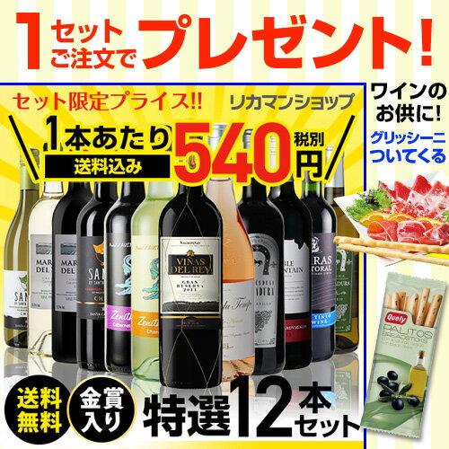 金賞入り特選ワイン12本セット196弾【送料無料】[ワインセット][長S]