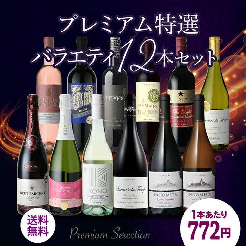 プレミアム特選ワイン12本セット32弾【送料無料】[ワインセット][長S]