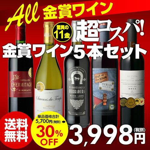 たった5本で11金!専門家絶賛の金賞ワインが勢揃い赤白ワイン5本セット7弾【送料無料】ワインセット 長S