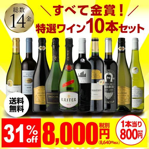 すべて金賞ワイン バラエティ特選10本セット 6弾【送料無料】[ワインセット][長S]