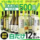 白だけ特選ワイン12本セット54弾【送料無料】[ワインセット][長S] ランキングお取り寄せ