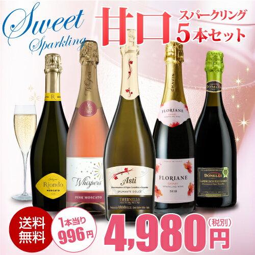 甘口スパークリングワイン5本セット 39弾【送料無料】[ワインセット][長S]