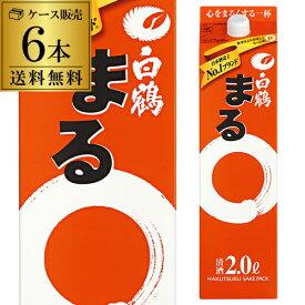 【送料無料】《パック》【2L×6本販売】白鶴 サケパック まる2Lパック×6本[白鶴まる][2000ml][長S]