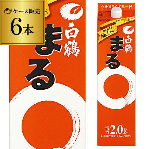 《パック》【2L×6本販売】白鶴 サケパック まる2Lパック×6本[白鶴まる][2000ml][長S]