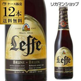 最大1,500円OFFクーポン配布レフ・ブラウン 330ml 瓶 ケース販売 12本入 ベルギービール:アビイビール ビール セット 【12本セット】【送料無料】[レフブラウン][輸入ビール][海外ビール][ベルギー][長S]
