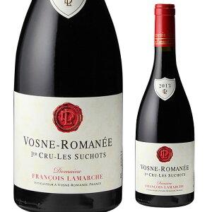 ヴォーヌ・ロマネ レ・スショ[2013] フランソワ・ラマルシュ 赤ワイン