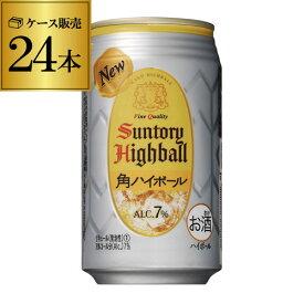 【角】【通常】サントリー 角ハイボール缶350ml缶×1ケース(24缶)[SUNTORY][角瓶][チューハイ][サワー] GLY