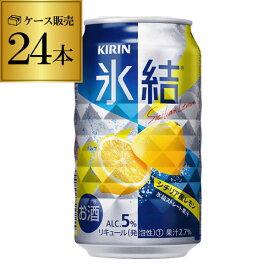 最大10%オフクーポン取得可!先着順!あす楽 キリン 氷結 シチリア産レモン 350ml缶×1ケース 24缶 送料無料 [KIRIN][チューハイ][サワー] 24本 RSL