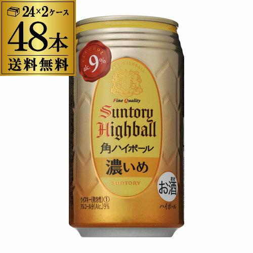 【送料無料】【角】【濃い】サントリー 角ハイボール缶濃いめ 350ml缶×2ケース(48缶)[SUNTORY][角瓶][チューハイ][サワー] GLY